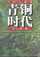 """青铜时代:王小波""""时代三部曲""""之三,李银河亲自修订, 中国当代文坛""""最美的收获"""
