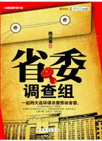 省委调查组:官场小说的里程碑之作,独树官场小说正能量,引领官场小说新风潮