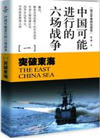 中国可能进行的六场战争1:突破东海(独立军事研究报告)