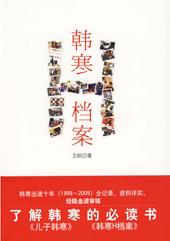 韩寒H档案(韩寒出道十年全记录,了解韩寒的必读书)