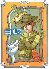 经典童话系列:白蛇