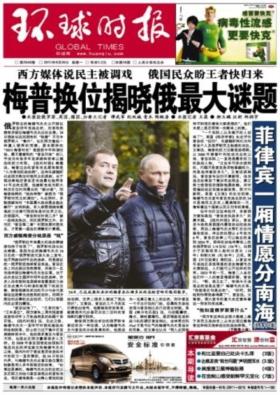 首页 资讯频道 八卦 > 正文  环球时报-报纸订阅-汉王书城 -全球最大